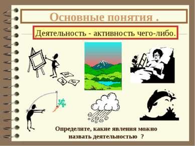 Деятельность - активность чего-либо. Определите, какие явления можно назвать ...