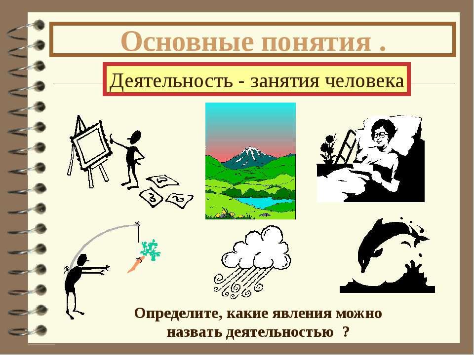 Деятельность - занятия человека Определите, какие явления можно назвать деяте...