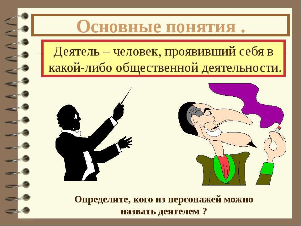 Деятель – человек, проявивший себя в какой-либо общественной деятельности. Оп...