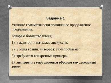 Задание 1. Укажите грамматически правильное продолжение предложения. Говоря о...