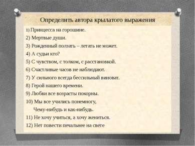 Определить автора крылатого выражения 1) Принцесса на горошине. 2) Мертвые ду...