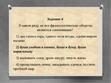 Задание 4 В каком ряду не все фразеологические обороты являются синонимами? 1...
