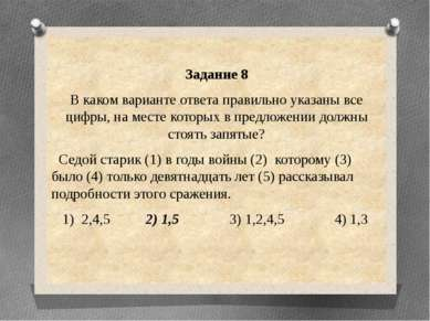 Задание 8 В каком варианте ответа правильно указаны все цифры, на месте котор...