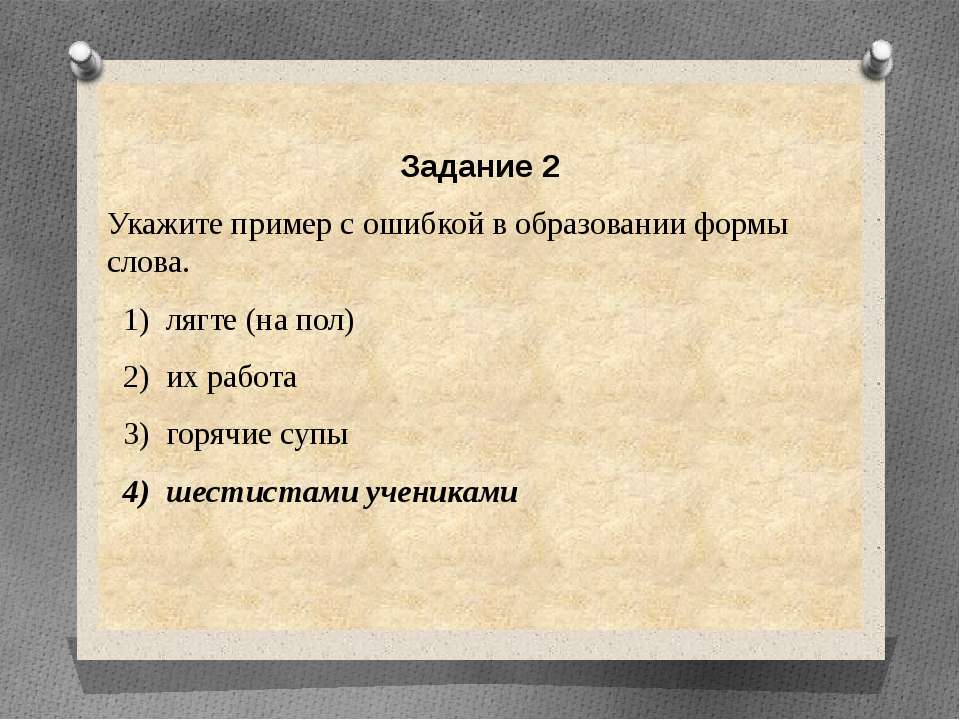 Задание 2 Укажите пример с ошибкой в образовании формы слова. 1) лягте (на по...