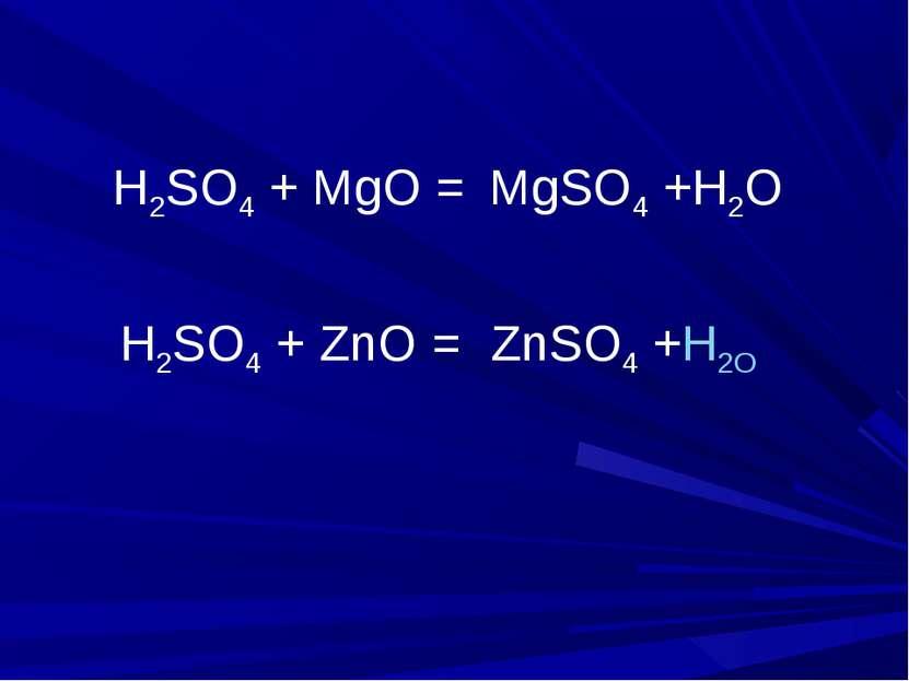 H2SO4 + MgО = H2SO4 + ZnО = ZnSO4 +H2О MgSO4 +H2О