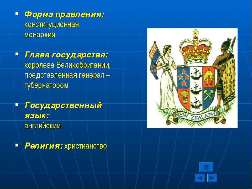 Форма правления: конституционная монархия Глава государства: королева Великоб...