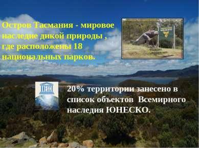 Остров Тасмания - мировое наследие дикой природы , где расположены 18 национа...