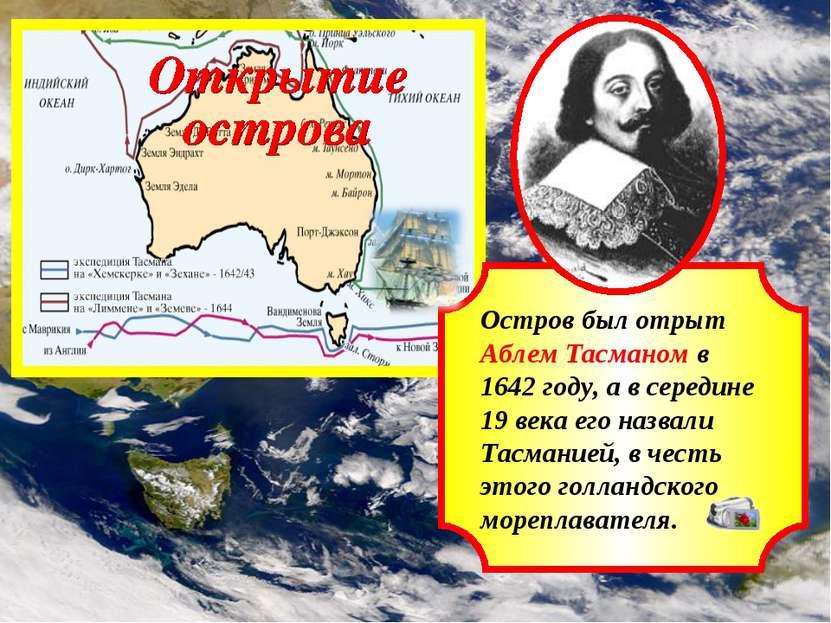 Остров был отрыт Аблем Тасманом в 1642 году, а в середине 19 века его назвали...