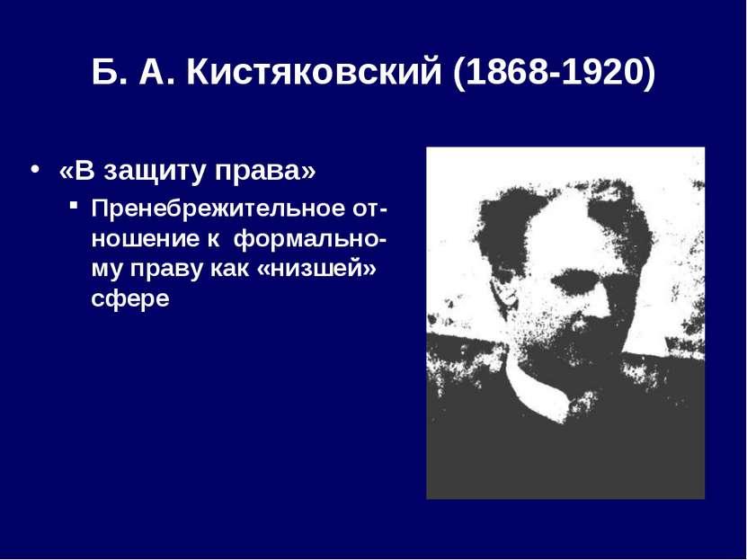 Б. А.Кистяковский (1868-1920) «В защиту права» Пренебрежительное от-ношение ...