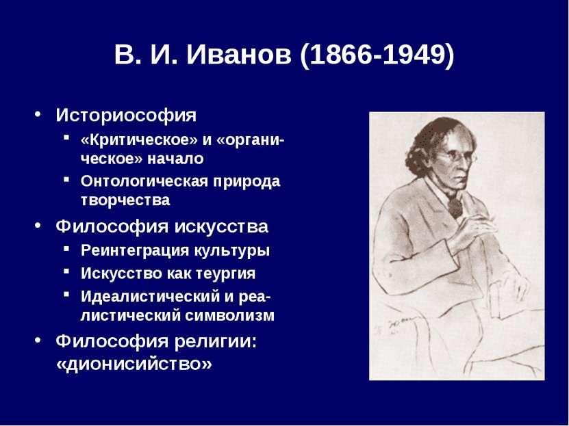 В.И.Иванов (1866-1949) Историософия «Критическое» и «органи-ческое» начало ...