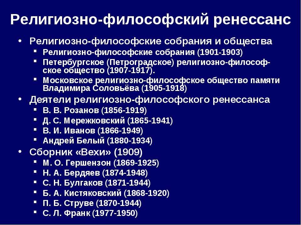 Религиозно-философский ренессанс Религиозно-философские собрания и общества Р...