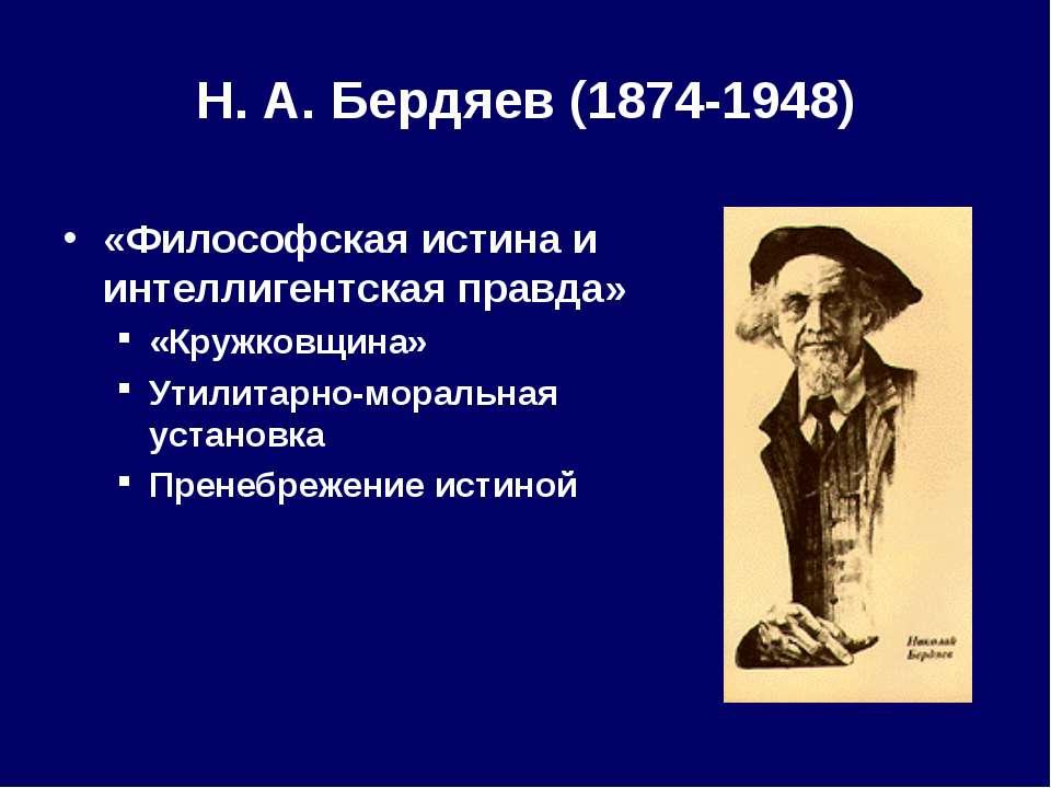 Н. А.Бердяев (1874-1948) «Философская истина и интеллигентская правда» «Круж...