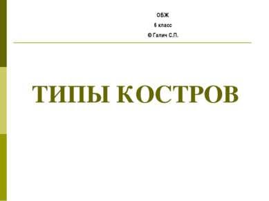 ТИПЫ КОСТРОВ ОБЖ 6 класс © Галич С.П.