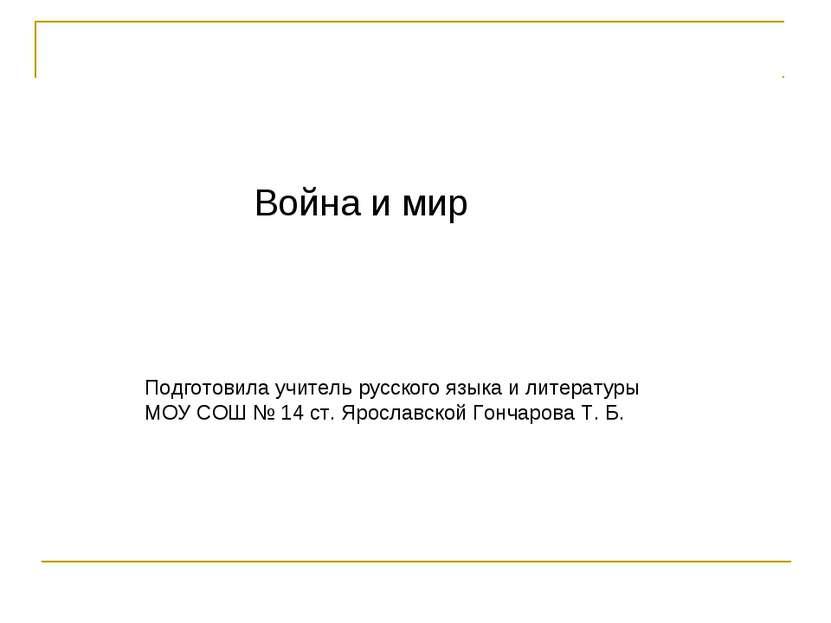 Война и мир Подготовила учитель русского языка и литературы МОУ СОШ № 14 ст. ...