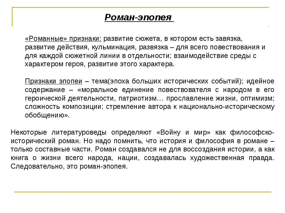Роман-эпопея «Романные» признаки: развитие сюжета, в котором есть завязка, ра...