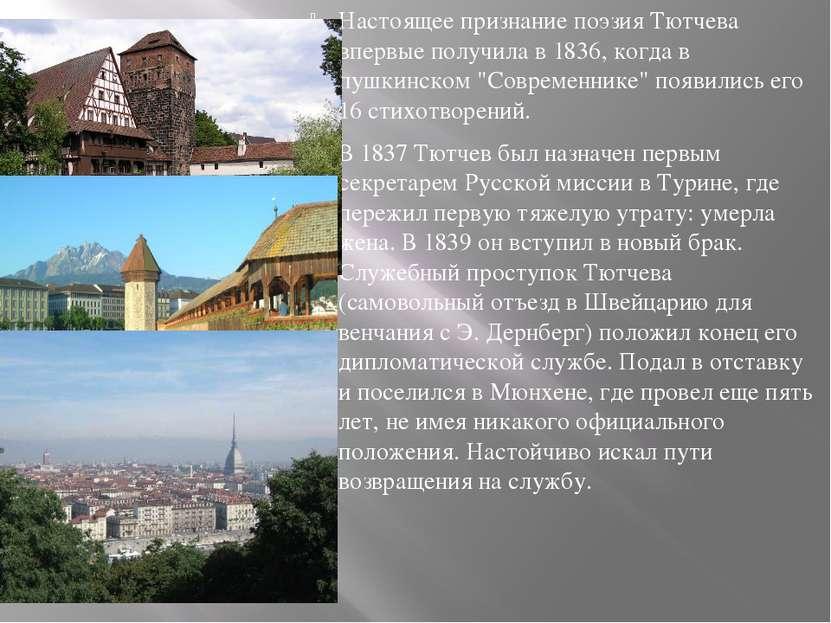 Настоящее признание поэзия Тютчева впервые получила в 1836, когда в пушкинско...