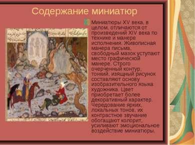 Содержание миниатюр Миниатюры XV века, в целом, отличаются от произведений XI...
