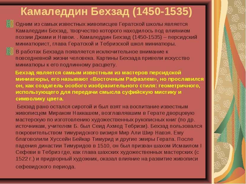 Камаледдин Бехзад (1450-1535) Одним из самых известных живописцев Гератской ш...