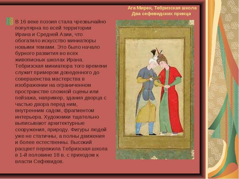 Ага Мирек, Тебризская школа Два сефевидских принца В 16 веке поэзия стала чре...