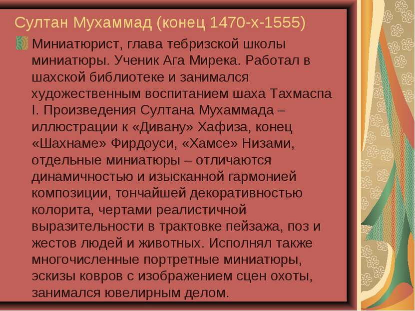 Султан Мухаммад (конец 1470-х-1555) Миниатюрист, глава тебризской школы миниа...