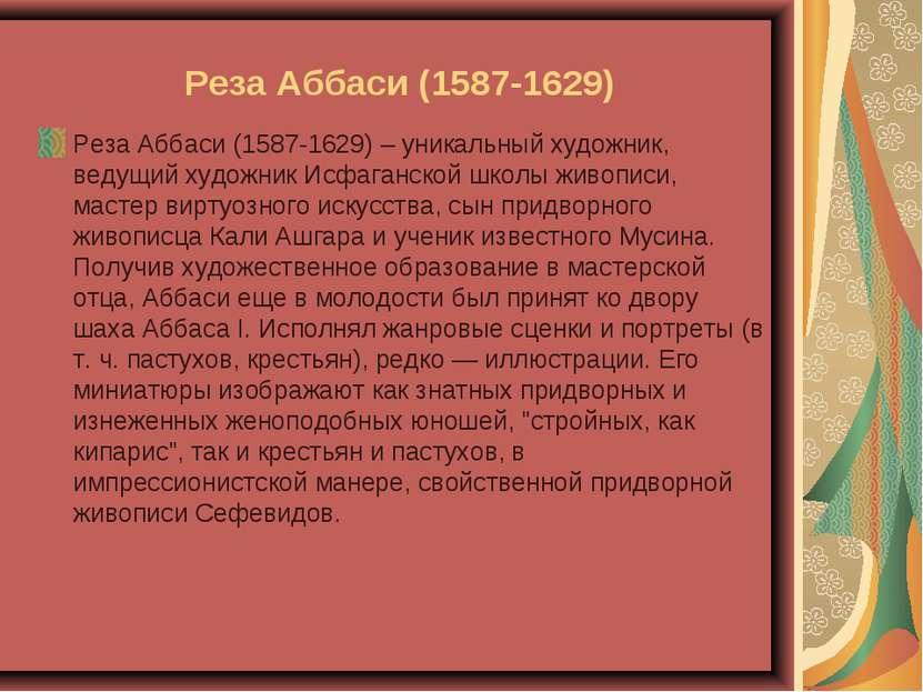 Реза Аббаси (1587-1629) Реза Аббаси (1587-1629) – уникальный художник, ведущи...