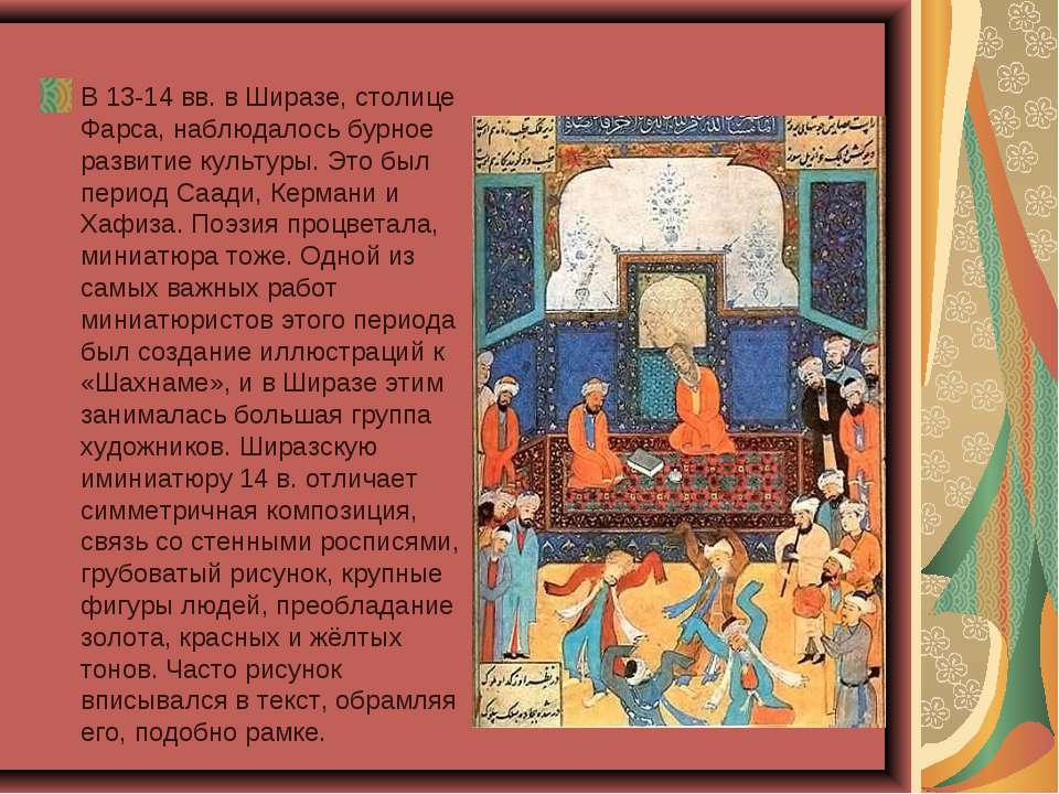 В 13-14 вв. в Ширазе, столице Фарса, наблюдалось бурное развитие культуры. Эт...