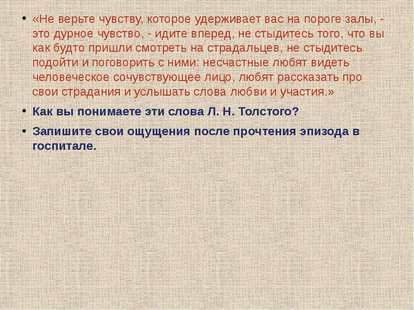 «Не верьте чувству, которое удерживает вас на пороге залы, - это дурное чувст...