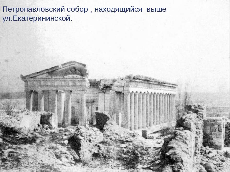 Петропавловский собор , находящийся выше ул.Екатерининской.