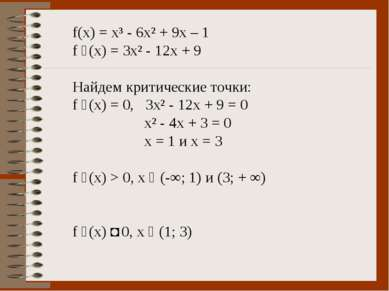 f(x) = x³ - 6x² + 9x – 1 f ´(x) = 3x² - 12x + 9 Найдем критические точки: f ´...