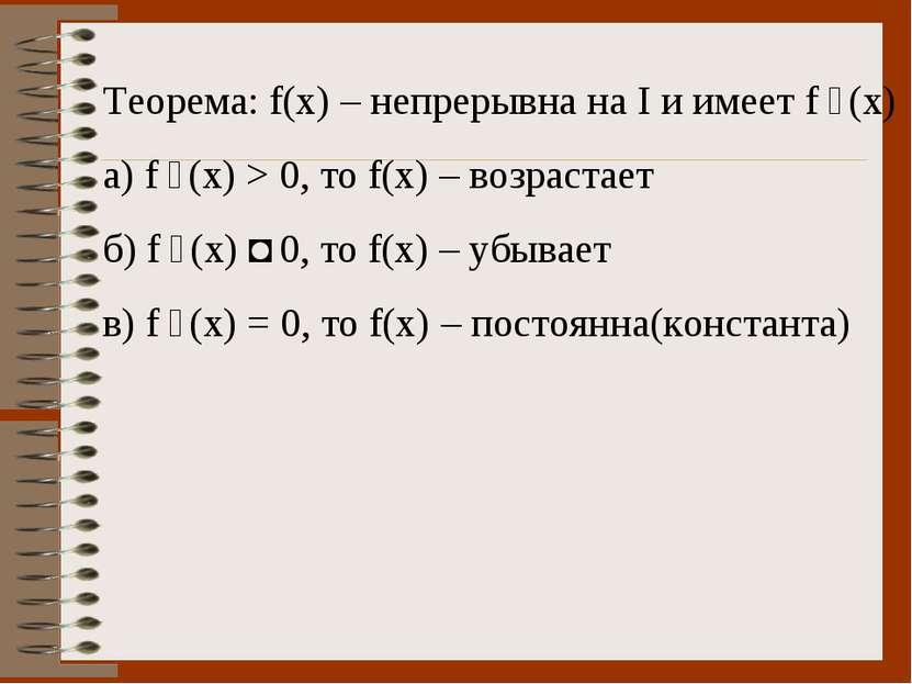 Теорема: f(x) – непрерывна на I и имеет f ´(x) а) f ´(x) > 0, то f(x) – возра...