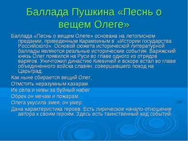 Баллада Пушкина «Песнь о вещем Олеге» Баллада «Песнь о вещем Олеге» основана ...