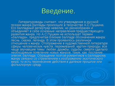 Введение. Литературоведы считают, что утверждение в русской поэзии жанра балл...