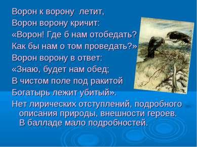 Ворон к ворону летит, Ворон ворону кричит: «Ворон! Где б нам отобедать? Как б...