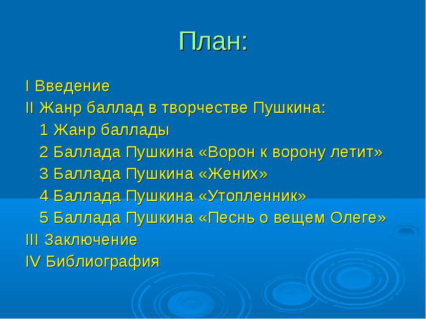 План: I Введение II Жанр баллад в творчестве Пушкина: 1 Жанр баллады 2 Баллад...