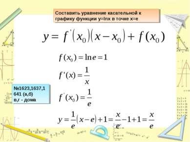 Составить уравнение касательной к графику функции y=lnx в точке x=e №1623,163...