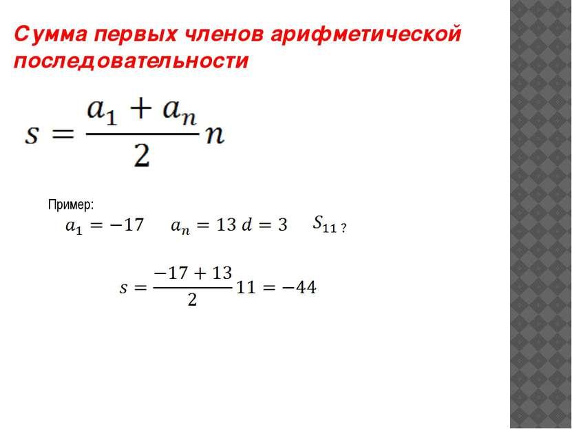 Сумма первых членов арифметической последовательности Пример: