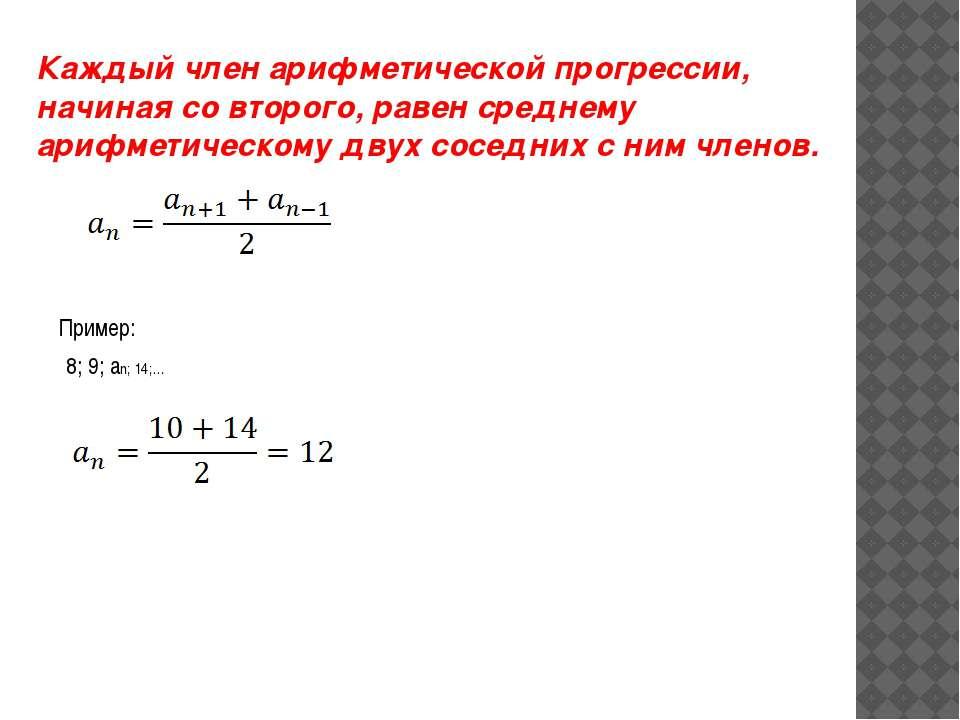 Каждый член арифметической прогрессии, начиная со второго, равен среднему ари...