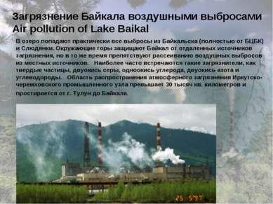 Загрязнение Байкала воздушными выбросами Air pollution of Lake Baikal В озеро...