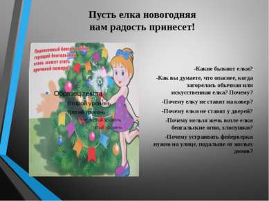 Пусть елка новогодняя нам радость принесет! -Какие бывают елки? -Как вы думае...