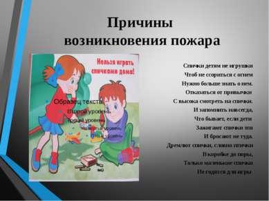 Причины возникновения пожара Спички детям не игрушки Чтоб не ссориться с огне...