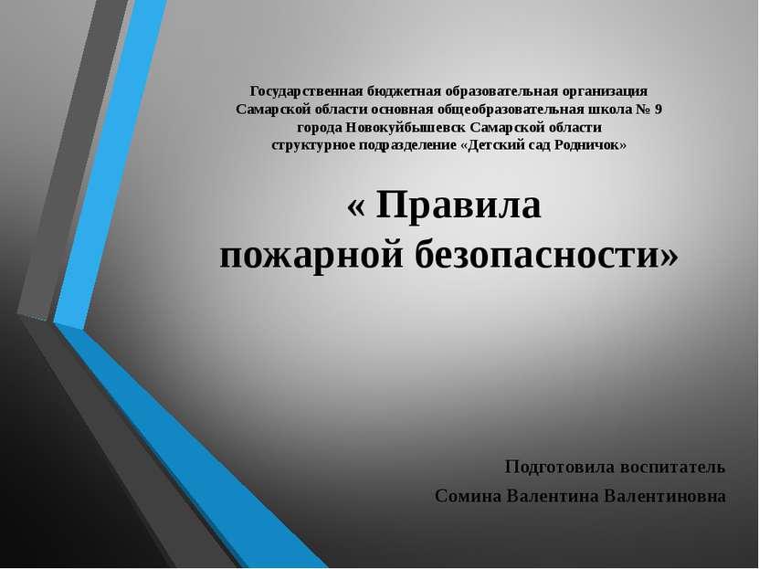 Государственная бюджетная образовательная организация Самарской области основ...