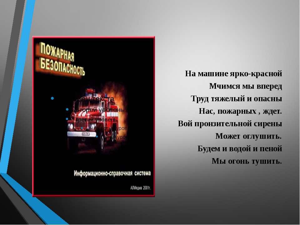 На машине ярко-красной Мчимся мы вперед Труд тяжелый и опасны Нас, пожарных ,...