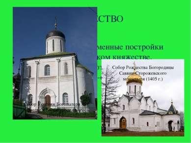 ЗОДЧЕСТВО XIV-XV – первые каменные постройки в Московском княжестве, продолжа...
