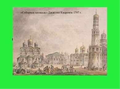 ЗОДЧЕСТВО МОСКОВСКИЙ КРЕМЛЬ Сердце Кремля – Соборная площадь, на которую выхо...