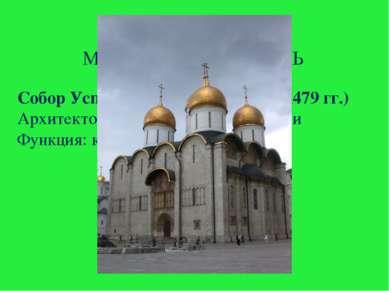ЗОДЧЕСТВО МОСКОВСКИЙ КРЕМЛЬ Собор Успения Богородицы (1474-1479 гг.) Архитект...