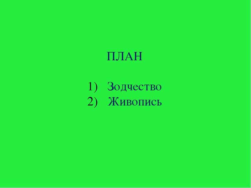 ПЛАН Зодчество Живопись