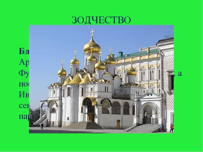 ЗОДЧЕСТВО МОСКОВСКИЙ КРЕМЛЬ Благовещенский собор (1485-1489 гг.) Архитекторы ...