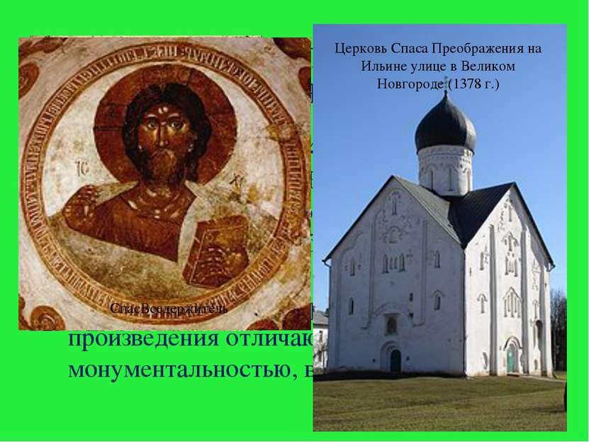 ЖИВОПИСЬ ФЕОФАН ГРЕК Феофан Грек (ок. 1340-после 1405 г.) – живописец, родом ...