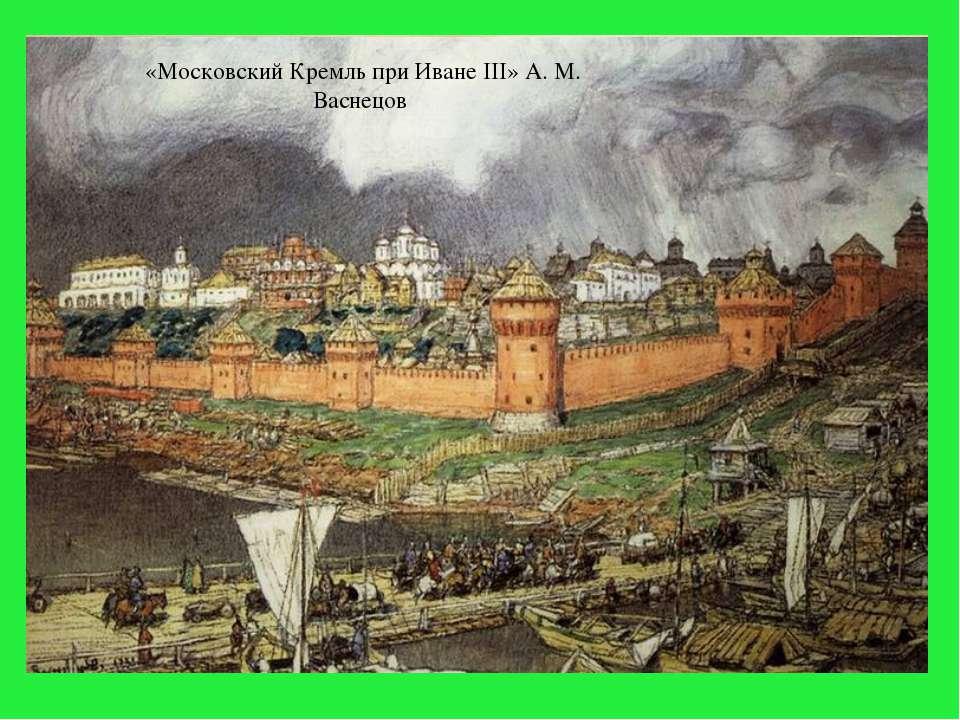 ЗОДЧЕСТВО МОСКОВСКИЙ КРЕМЛЬ 1367 год – при Дмитрии Донском возведены белокаме...