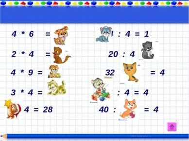 4 * 6 = 24 4 : 4 = 1 2 * 4 = 8 20 : 4 = 5 4 * 9 = 36 32 : 8 = 4 3 * 4 = 12 16...